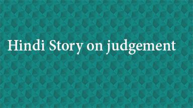 न्याय पर प्रेरणादायक कहानी Hindi Story on judgement