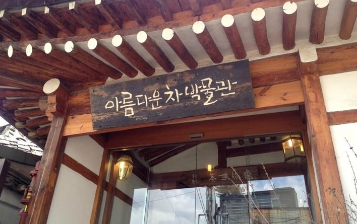 beautiful_tea_museum