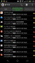 Screenshot_2012-11-26-05-28-49