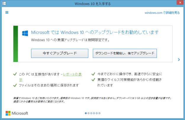 windows10up06