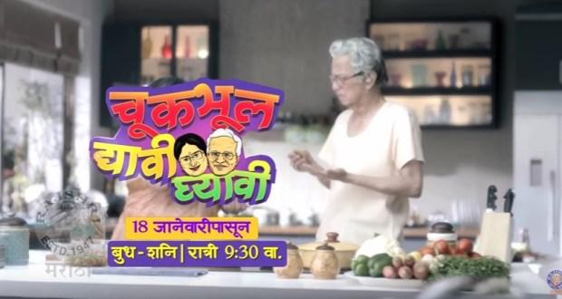 Chuk Bhul Dyavi Ghyavi Zee MArathi TV Seriial Wiki, Cast | Timings | Start Date | Chuk Bhul Dyavi Ghyavi Story | Chuk Bhul Dyavi Ghyavi Promo | Chuk Bhul Dyavi Ghyavi Cast and Crew
