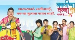 Naktichya Lagnala Yaycha Zee Marathi Wiki   Cast   Story  Timings   Droutinelife   Repeat Telecast Timings   Pics   Photos   Images