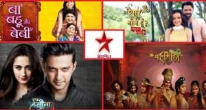Star Plus afternoon serial timings | Timing schedule | Time