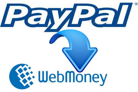 webmoney paypal