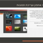 Ubiquity-Slideshow: Hebrew locale