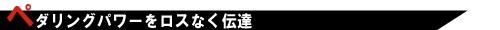 04.ここが(剛性).jpg