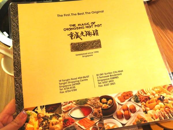 The Magic of ChongQing Hot Pot Menu