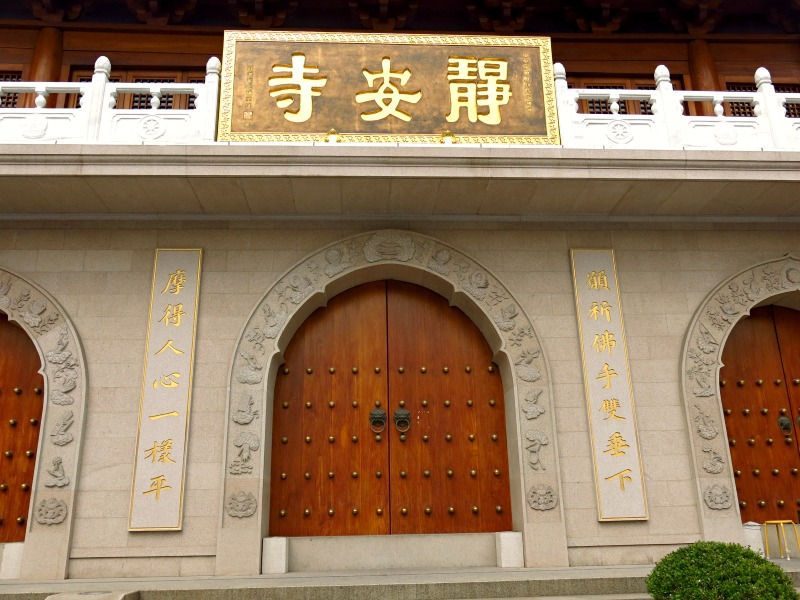 Jing An Temple