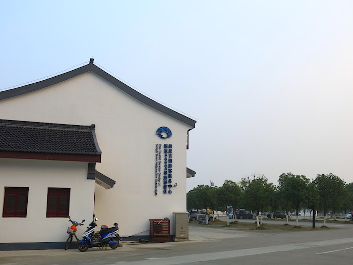 Tongli Tourist Center