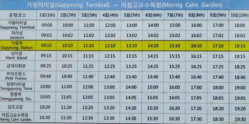 Gapyeong Tour Bus Schedule