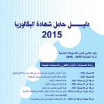 دليل حامل شهادة البكالوريا 2015