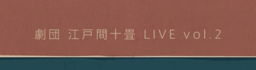 150618_live02_ec