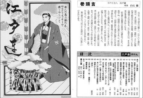 其の九(平成26年3月発行)