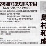 2011選挙公報:島村和成
