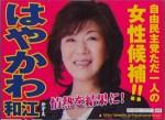 51hayakawa