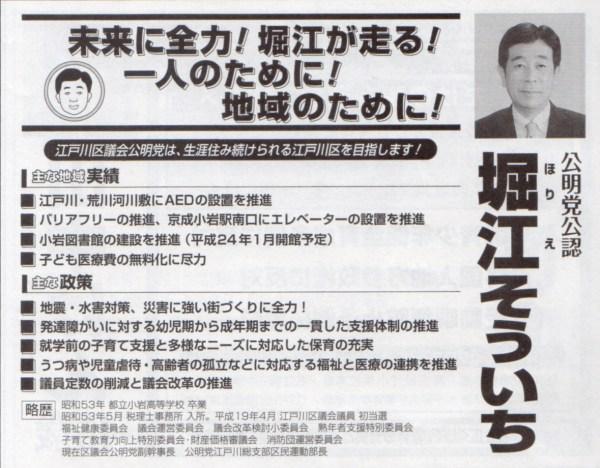 2011選挙公報:堀江創一