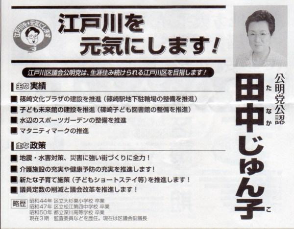2011選挙公報:田中淳子