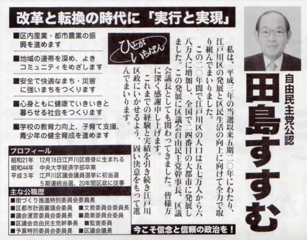 2011選挙公報:田島進