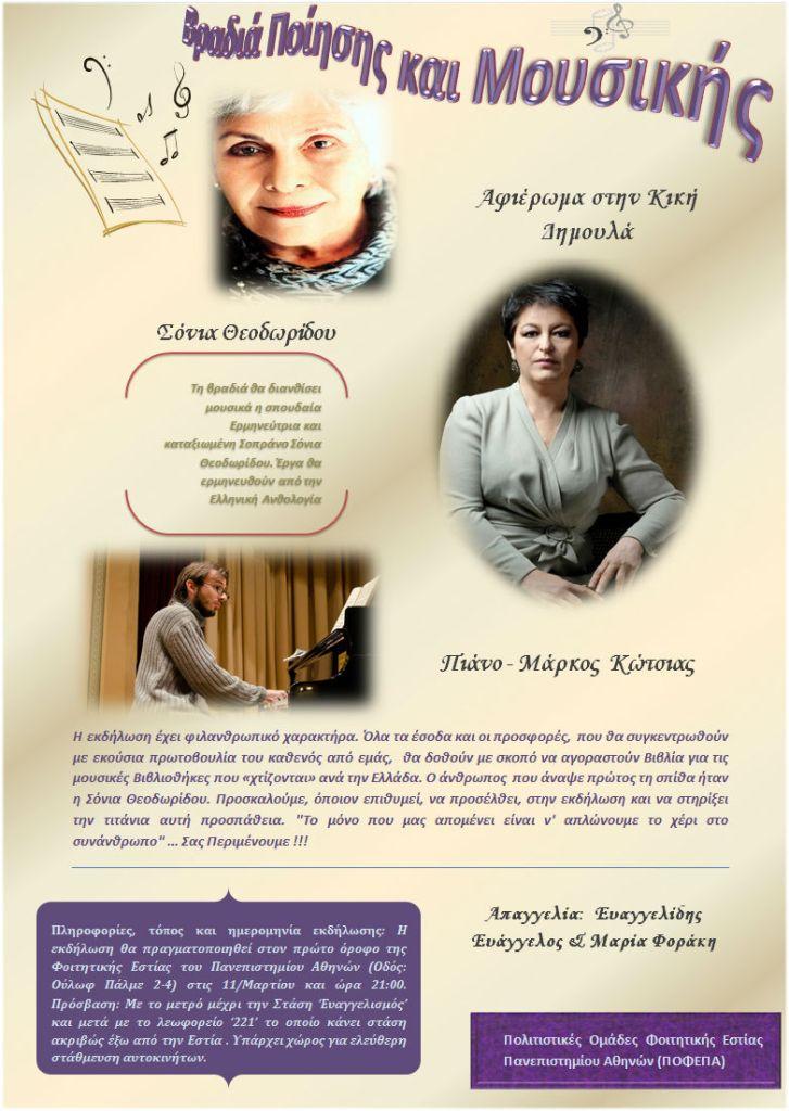 Βραδιά Ποίησης και Μουσικής με την Σόνια Θεοδωρίδου