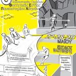 6ο Φεστιβάλ Πολιτιστικών Ομάδων ΦΕΠΑ