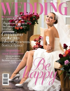 Wedding magazine Russia Ноябрь - декабрь 2010