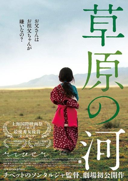 草原の河_poster