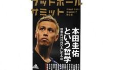 アンガーマネジメント Vol.27「本田圭佑選手に見る鉄板マインドの作り方」