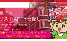 木内麗子のイギリス HAPPY☆探し<br>第24回★イギリス流バレンタインデー