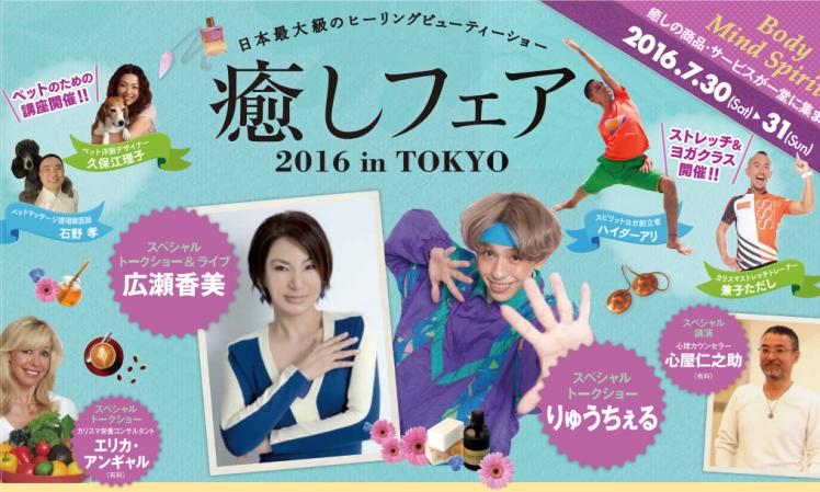 癒しフェア TOKYO2016 7月31日はりゅうちぇるさんも登場❤ 様々な角度から癒しを体感するチャンスです!