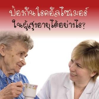 ป้องกันโรคอัลไซเมอร์ในผู้สูงอายุได้อย่างไร