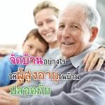 จัดบ้านอย่างไรให้ผู้สูงอายุในบ้านปลอดภัย