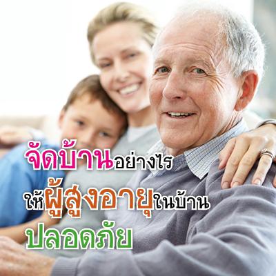 จัดบ้านอย่างไรให้ผู้สุงอายุในบ้านปลอดภั