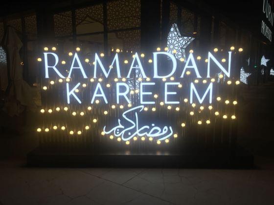 DP Ramadan Decor3