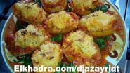 قوارب البطاطا المقلية