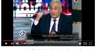 سامح عاشور ومحمد الباز مابين دهاء الصحافة وحيل المحاماه