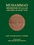 Ash-Shifa of Qadi Iyad