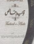 Tafseer al-Sa'di in Urdu