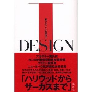 石岡瑛子「I DESIGN 」