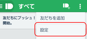 Pushbullet_setting2
