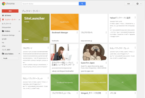 Bookmarkmanager画面
