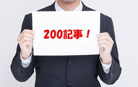 200記事