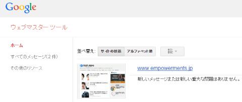 WMT-サイトの選択