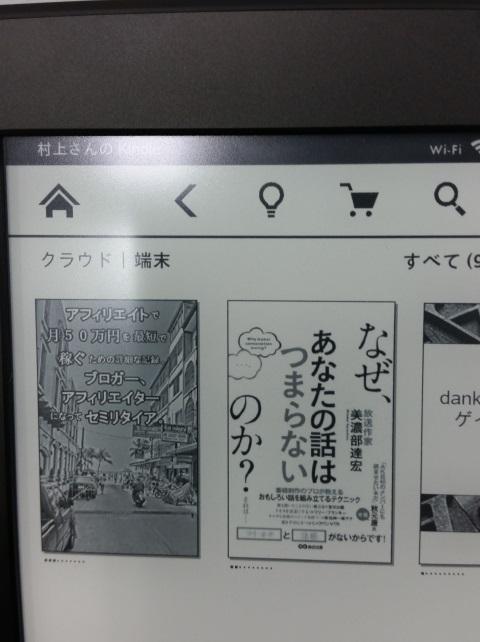 Kindle Paperwhiteのホーム画面