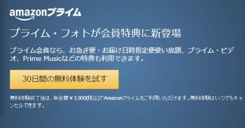 Amazonプライム会員 無料体験の登録画面