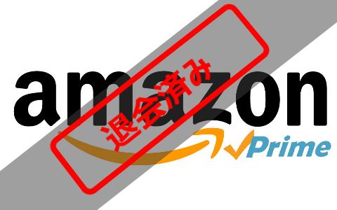 Amazonプライム退会済み