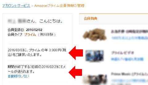 Amazonプライム会員の無料体験 期間 終了の通知メール受信前