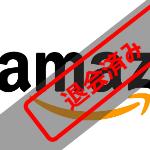 Amazonプライム退会済み_