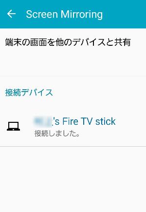 Fire TV Stickが認識されたところ