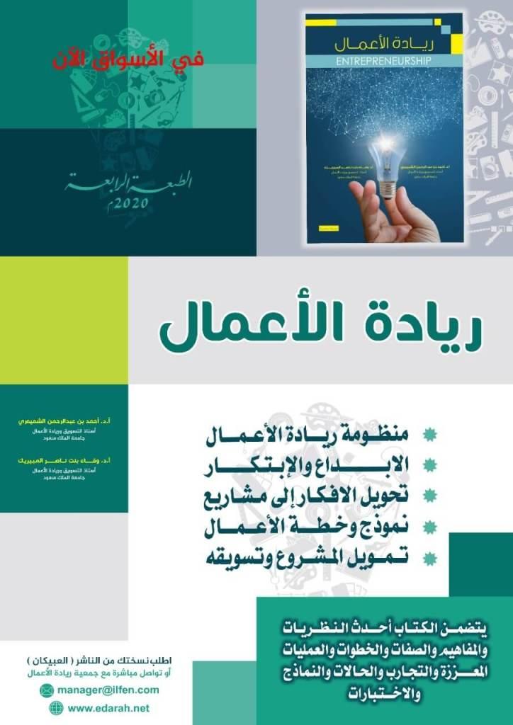كتاب ريادة الأعمال (1)