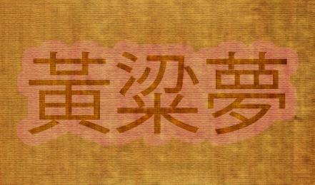 Китайская идиома Huangliangmeng, сон желтого проса